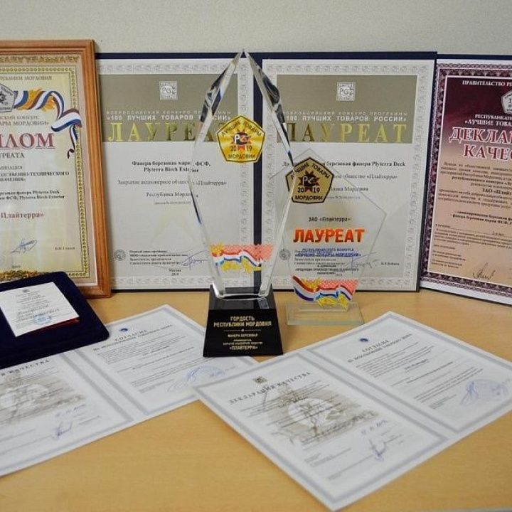 "Winners and prize-winners of the annual republican competition ""Best Products of Mordovia"""